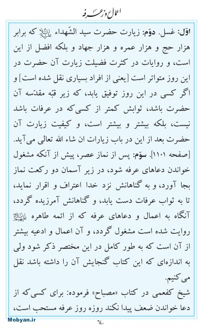مفاتیح مرکز طبع و نشر قرآن کریم صفحه 640