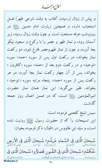 مفاتیح مرکز طبع و نشر قرآن کریم صفحه 641