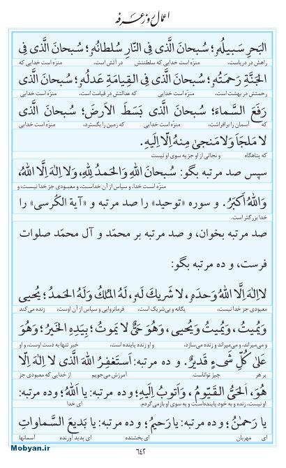 مفاتیح مرکز طبع و نشر قرآن کریم صفحه 642