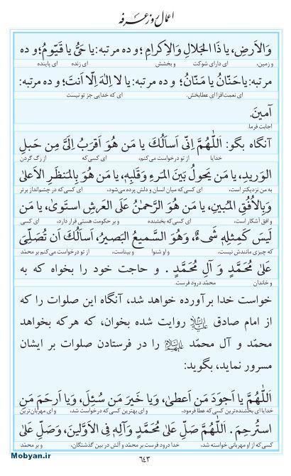 مفاتیح مرکز طبع و نشر قرآن کریم صفحه 643