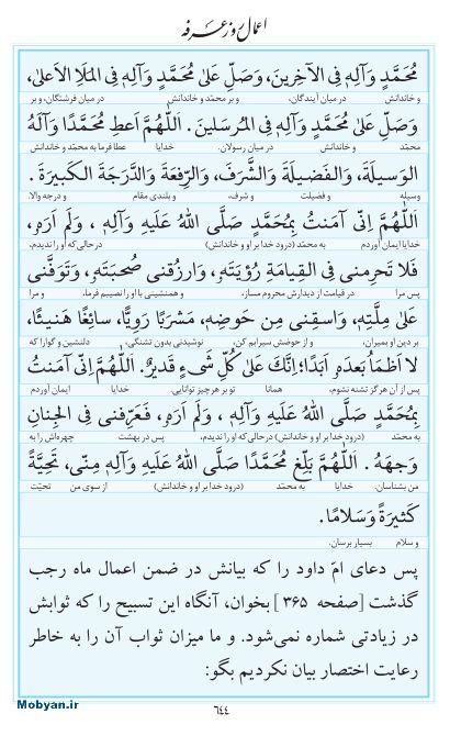 مفاتیح مرکز طبع و نشر قرآن کریم صفحه 644
