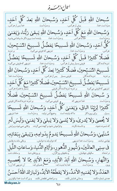 مفاتیح مرکز طبع و نشر قرآن کریم صفحه 645