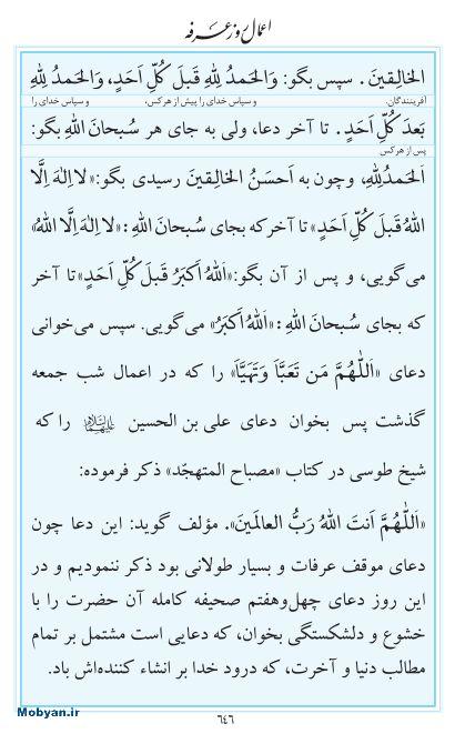 مفاتیح مرکز طبع و نشر قرآن کریم صفحه 646