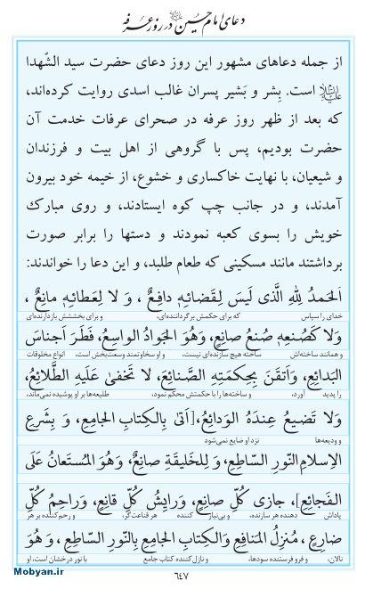 مفاتیح مرکز طبع و نشر قرآن کریم صفحه 647