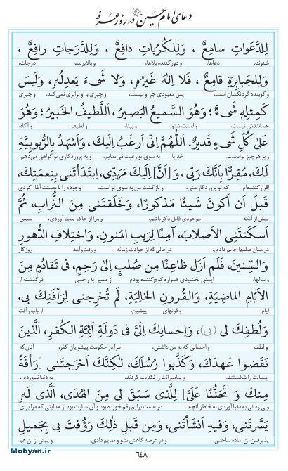 مفاتیح مرکز طبع و نشر قرآن کریم صفحه 648