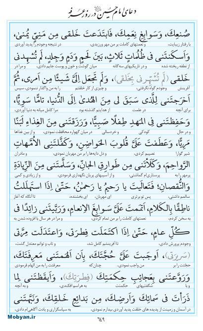 مفاتیح مرکز طبع و نشر قرآن کریم صفحه 649