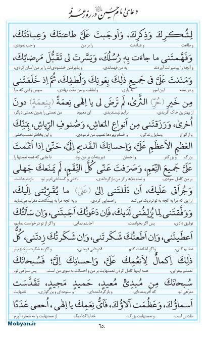 مفاتیح مرکز طبع و نشر قرآن کریم صفحه 650