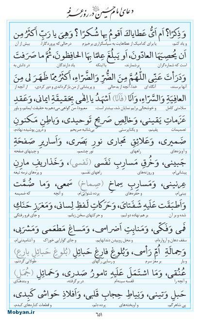 مفاتیح مرکز طبع و نشر قرآن کریم صفحه 651
