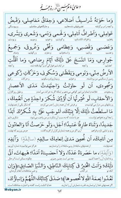 مفاتیح مرکز طبع و نشر قرآن کریم صفحه 652
