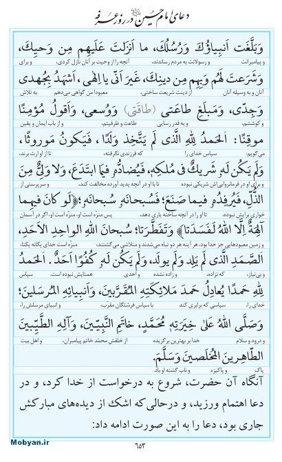 مفاتیح مرکز طبع و نشر قرآن کریم صفحه 653