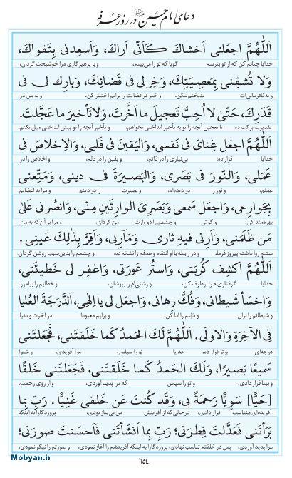 مفاتیح مرکز طبع و نشر قرآن کریم صفحه 654
