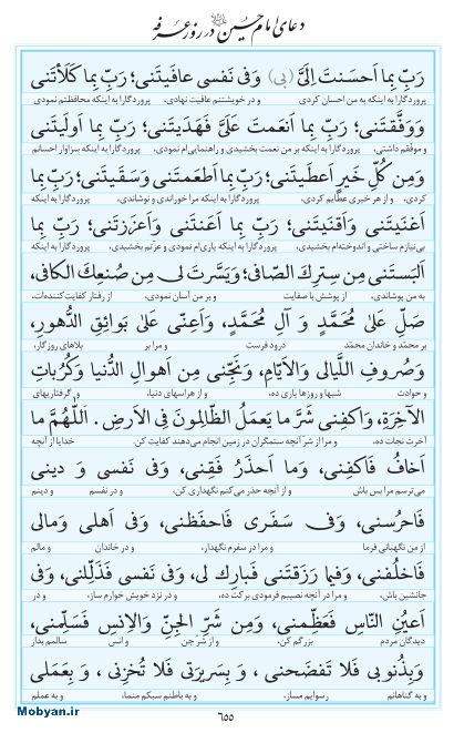 مفاتیح مرکز طبع و نشر قرآن کریم صفحه 655