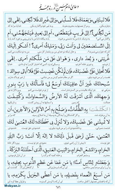 مفاتیح مرکز طبع و نشر قرآن کریم صفحه 656