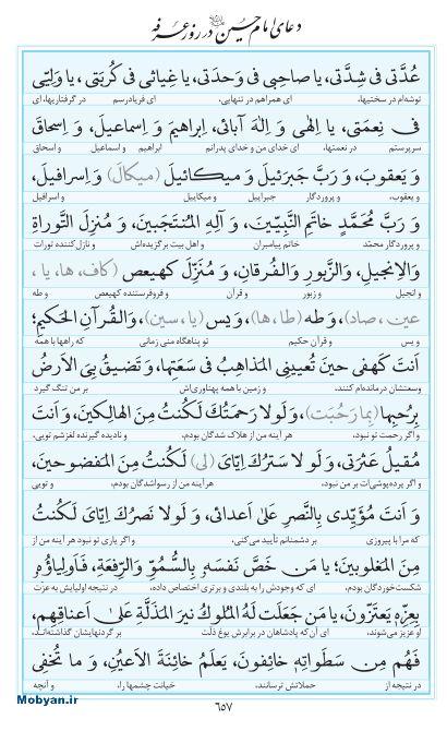 مفاتیح مرکز طبع و نشر قرآن کریم صفحه 657