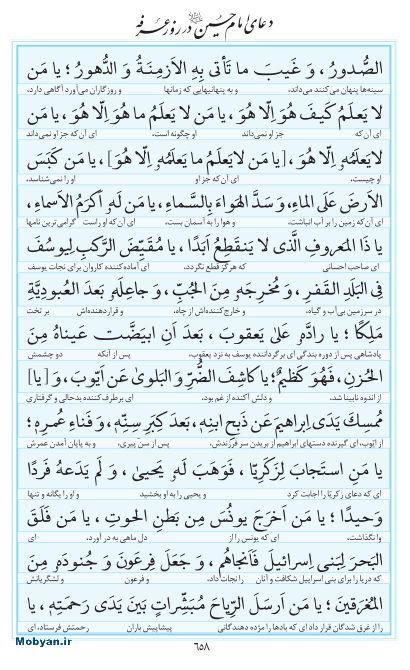 مفاتیح مرکز طبع و نشر قرآن کریم صفحه 658