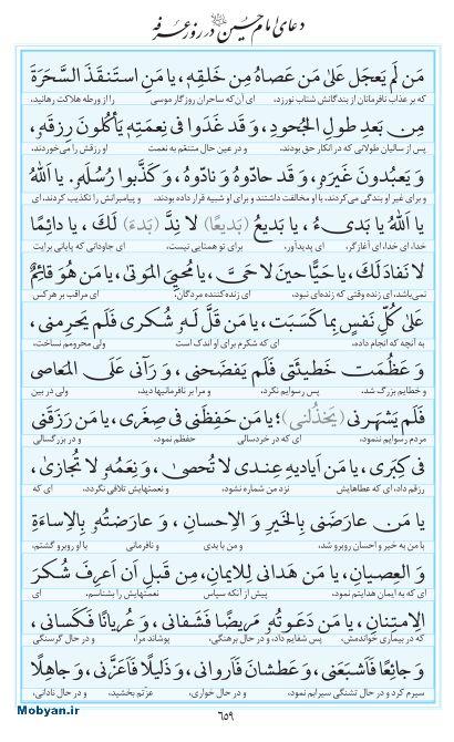 مفاتیح مرکز طبع و نشر قرآن کریم صفحه 659