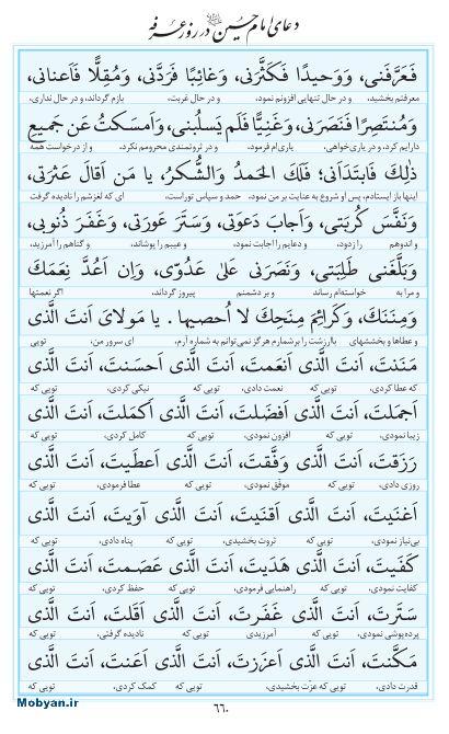 مفاتیح مرکز طبع و نشر قرآن کریم صفحه 660