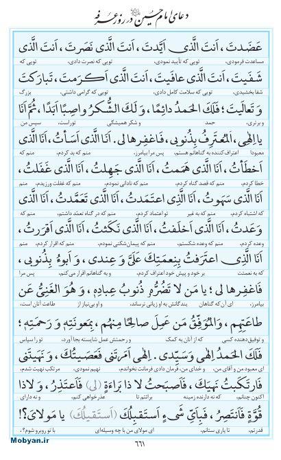 مفاتیح مرکز طبع و نشر قرآن کریم صفحه 661