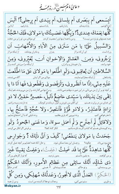 مفاتیح مرکز طبع و نشر قرآن کریم صفحه 662