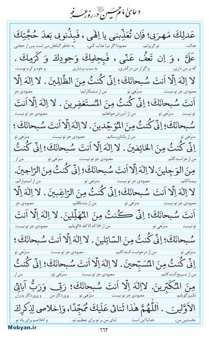 مفاتیح مرکز طبع و نشر قرآن کریم صفحه 663
