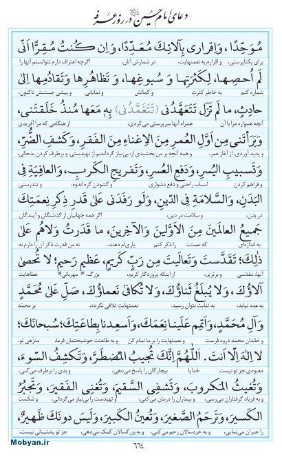 مفاتیح مرکز طبع و نشر قرآن کریم صفحه 664