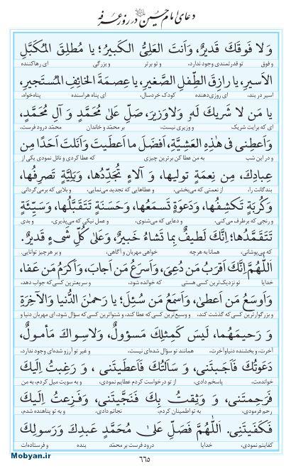 مفاتیح مرکز طبع و نشر قرآن کریم صفحه 665