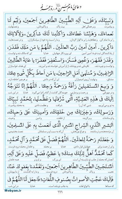 مفاتیح مرکز طبع و نشر قرآن کریم صفحه 666