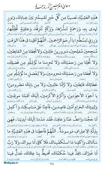 مفاتیح مرکز طبع و نشر قرآن کریم صفحه 667