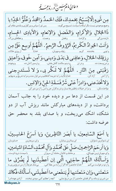 مفاتیح مرکز طبع و نشر قرآن کریم صفحه 669