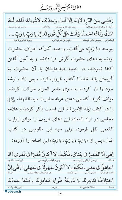 مفاتیح مرکز طبع و نشر قرآن کریم صفحه 670