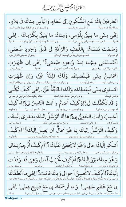 مفاتیح مرکز طبع و نشر قرآن کریم صفحه 671