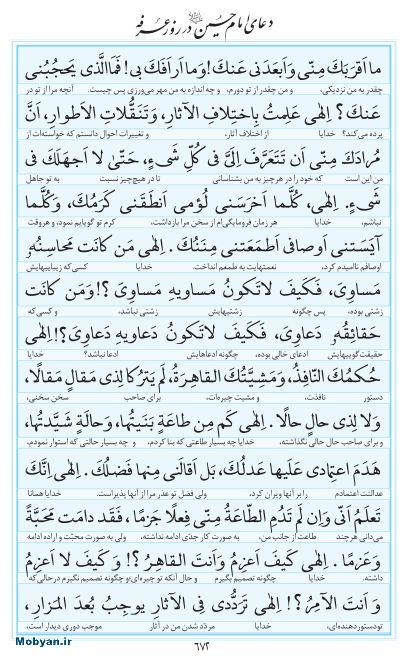 مفاتیح مرکز طبع و نشر قرآن کریم صفحه 672