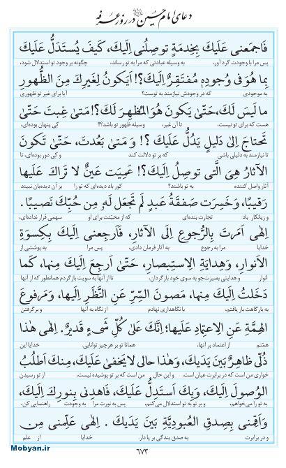 مفاتیح مرکز طبع و نشر قرآن کریم صفحه 673