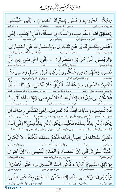 مفاتیح مرکز طبع و نشر قرآن کریم صفحه 674