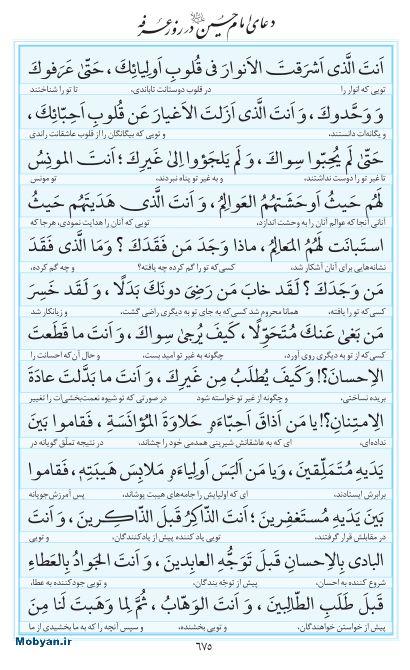 مفاتیح مرکز طبع و نشر قرآن کریم صفحه 675