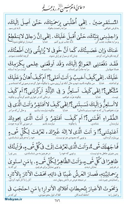 مفاتیح مرکز طبع و نشر قرآن کریم صفحه 676
