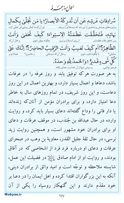 مفاتیح مرکز طبع و نشر قرآن کریم صفحه 677