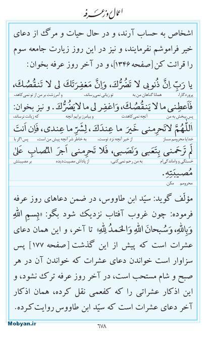 مفاتیح مرکز طبع و نشر قرآن کریم صفحه 678