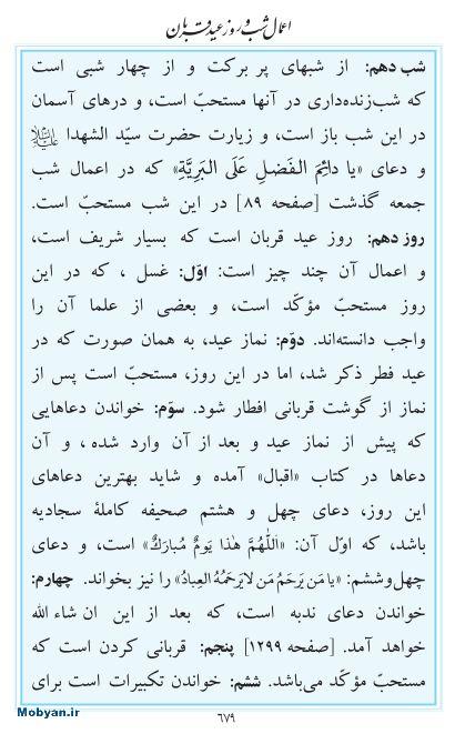 مفاتیح مرکز طبع و نشر قرآن کریم صفحه 679
