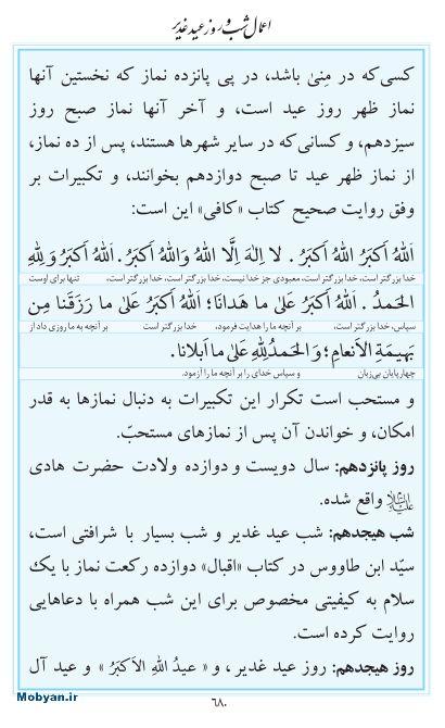 مفاتیح مرکز طبع و نشر قرآن کریم صفحه 680