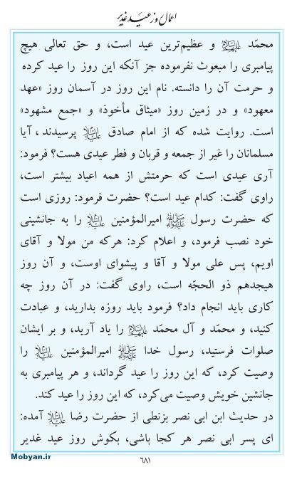 مفاتیح مرکز طبع و نشر قرآن کریم صفحه 681
