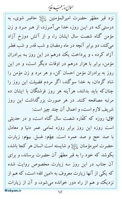 مفاتیح مرکز طبع و نشر قرآن کریم صفحه 682