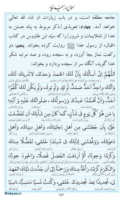 مفاتیح مرکز طبع و نشر قرآن کریم صفحه 683