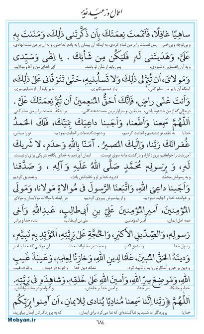 مفاتیح مرکز طبع و نشر قرآن کریم صفحه 684