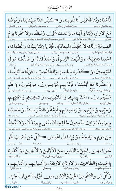 مفاتیح مرکز طبع و نشر قرآن کریم صفحه 685