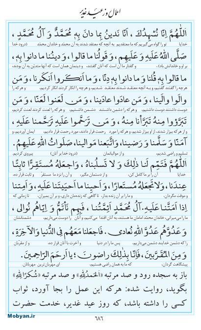 مفاتیح مرکز طبع و نشر قرآن کریم صفحه 686