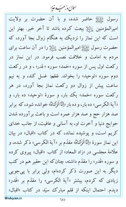 مفاتیح مرکز طبع و نشر قرآن کریم صفحه 687