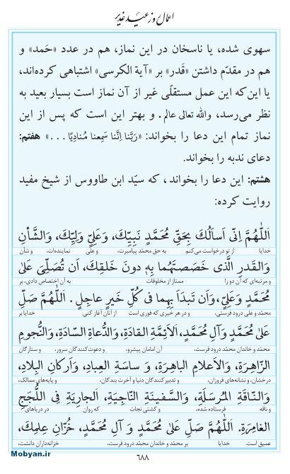 مفاتیح مرکز طبع و نشر قرآن کریم صفحه 688