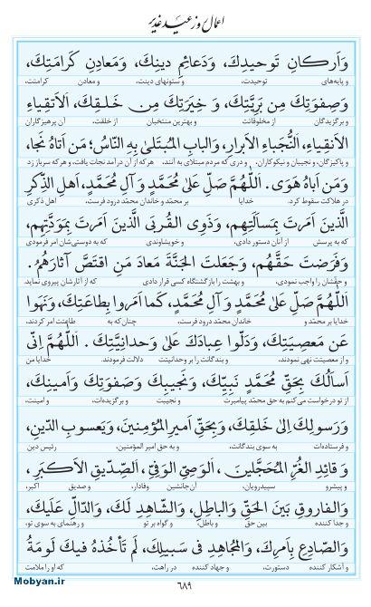 مفاتیح مرکز طبع و نشر قرآن کریم صفحه 689