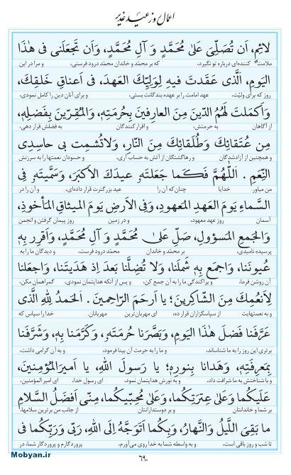 مفاتیح مرکز طبع و نشر قرآن کریم صفحه 690